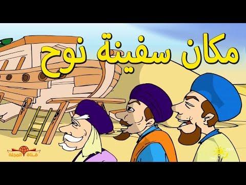شاهد سفينة نبي الله نوح قرب احدى الدول العربية