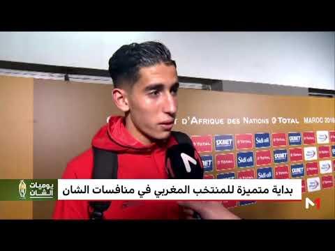 شاهد المنتخب المغربي يبدع ويتألّق في الشان 2018