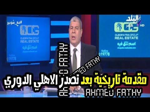شاهد مُقدِّمة شوبير التاريخية بعد تصدّر الأهلي الدوري المصري