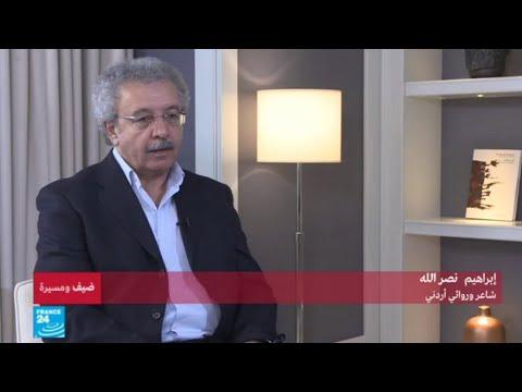 السيرة الذاتية للشاعر والروائي الأردني إبراهيم نصر الله