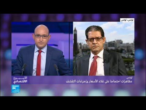 مظاهرات في تونس احتجاجًا على غلاء الأسعار