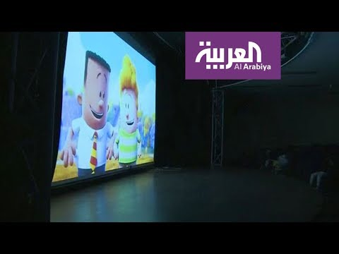 لماذا أوقفت عروض السينما للأطفال في جدة
