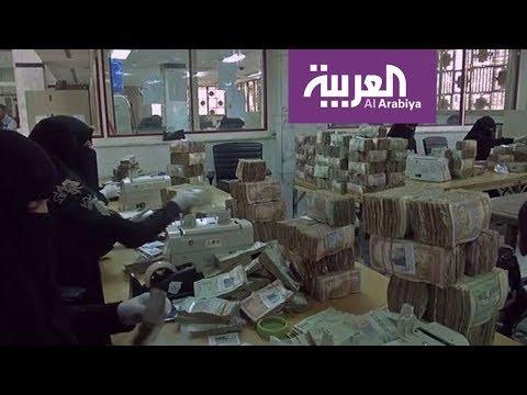 2 مليار دولار من السعودية لدعم الاقتصاد اليمني