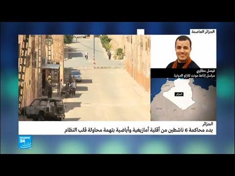 شاهد بدء محاكمة 6 ناشطين من أقلية أمازيغية وإباضية