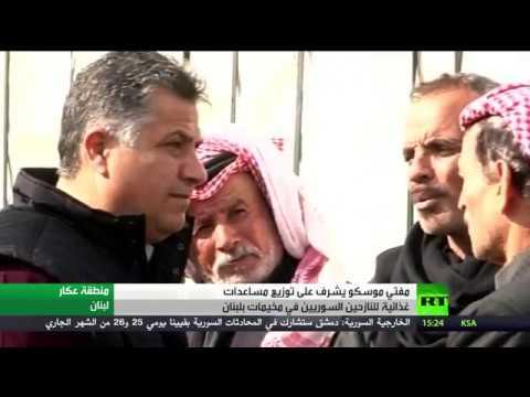 شاهد مساعدات روسية للنازحين السوريين في لبنان
