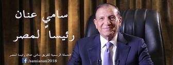 شاهد الفريق سامى عنان يعلن رسميا اعتزامه الترشح إلى رئاسة الجمهورية 2018