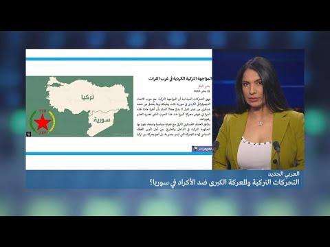 شاهد حقيقة شن تركيا لحرب على أكراد سورية