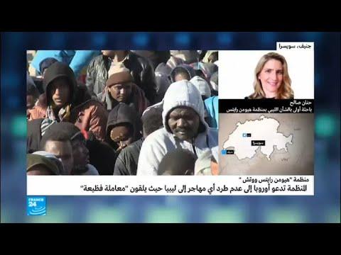 شاهد هيومن رايتس تدعو أوروبا لعدم طرد أي مهاجر إلى ليبيا