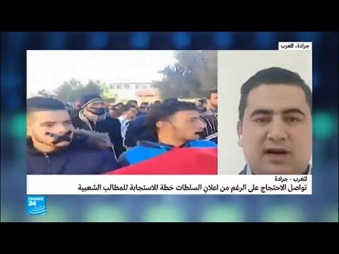 شاهد تواصل الاحتجاجات في جرادة ودعوات للإضراب العام