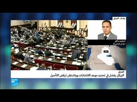 البرلمان العراقي يفشل في تحديد موعد الانتخابات