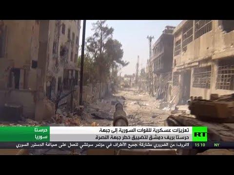 شاهد الجيش السوري يتقدّم في غوطة دمشق الشرقية