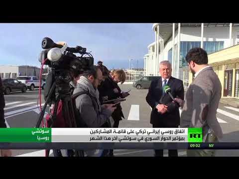 شاهد اتفاق على قوائم المشاركين في مؤتمر الحوار السوري في سوتشي