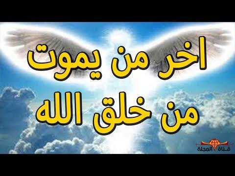 آخر من يموت من خلق الله
