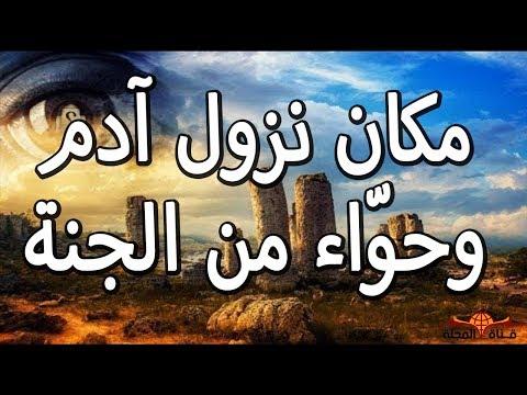 قصة ادم وحواء المؤثّرة كما في القرآن الكريم
