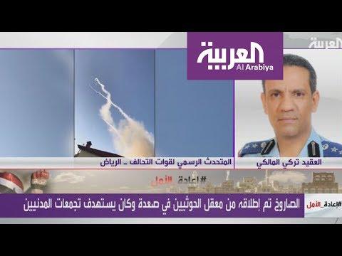 العقيد تركي المالكي يعلن عن إطلاق الصاروخ الباليستي على نجران