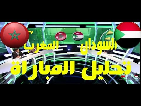 شاهد تحليل مباراة المغرب والسودان