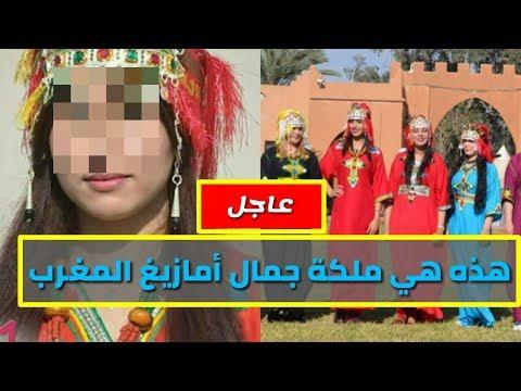 شاهد ملكة جمال الأمازيغ الجديدة في المغرب لعام 2018