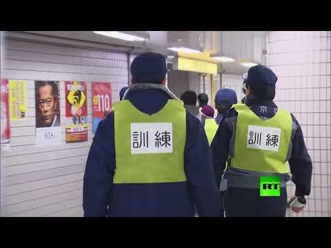 شاهد طوكيو تجري أول تدريب على إجلاء المدنيين هذا العام