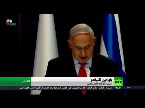 بالفيديو نتنياهو يرفض الخطة الفلسطينية لاستبعاد وساطة أميركا من عملية السلام