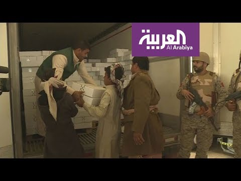 بالفيديو بدء وصول المساعدات إلى اليمن