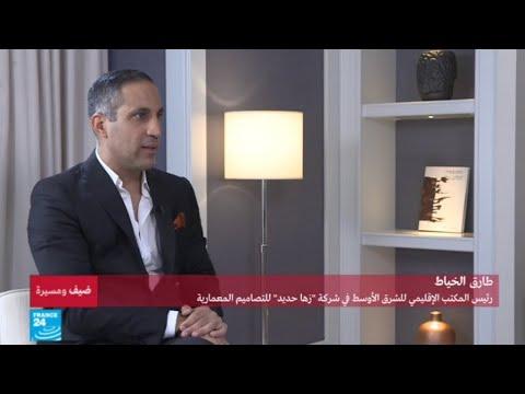 شاهد  طارق الخياط يؤكّد أنّ مسؤوليته هي الحفاظ على ذكرى زها حديد