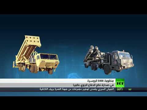 بالفيديو منظومة s400 في صدارة أسلحة الدفاع الجوي