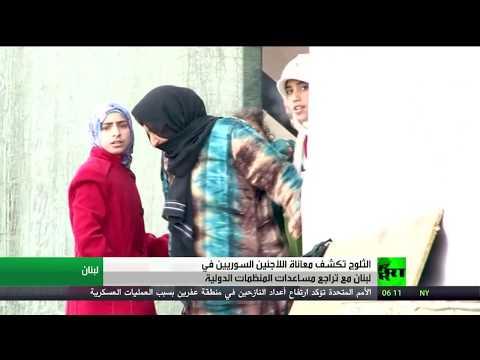 بالفيديو لاجئو سورية في مواجهة صقيع لبنان