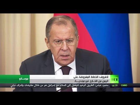 بالفيديو لافروف يؤكد أن الخطط من خارج اليمن غير مجدية