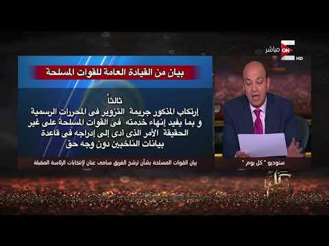 شاهد موقف الدستور في حالة ترشح الرئيس السيسي وحده للانتخابات
