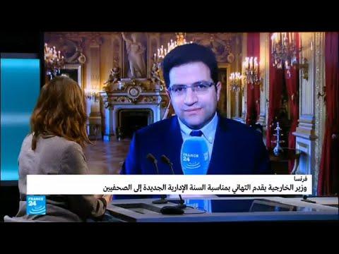 شاهد لقاء بين وزير الخارجية الفرنسي ونظيره الأميركي في باريس