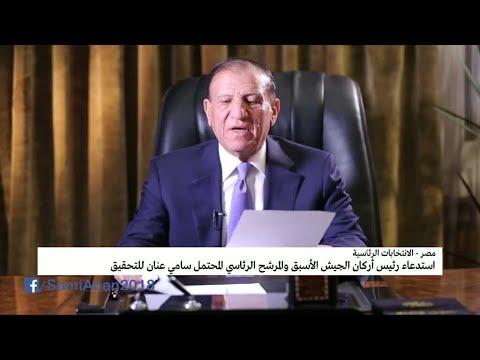 شاهد اعتقال المرشح للانتخابات الرئاسية المصرية سامي عنان