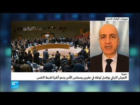 شاهد أنباء هجوم الأسلحة الكيميائية في الغوطة الشرقية تخيّم على مجلس الأمن