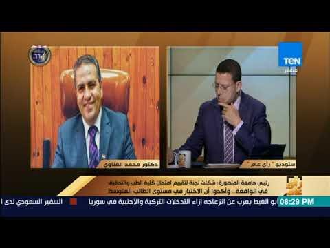 شاهد رئيس جامعة المنصورة يتحدّث عن تفاصيل رسوب 1200 طالب في كلية الطب