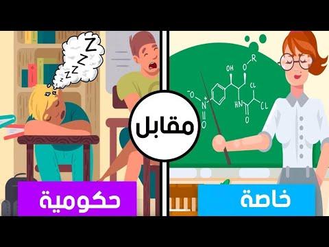 بالفيديو مقرنات بين  المدارس الحكومية و المدارس الخاصة