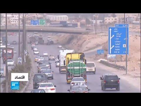 شاهد الأردن يرفع أسعار الكهرباء والمحروقات
