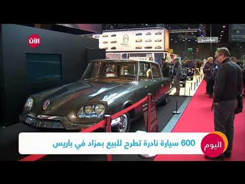 شاهد مزاد علني في باريس لبيع 600 سيارة نادرة