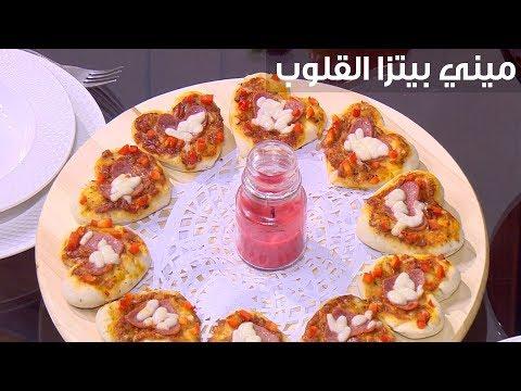 بالفيديو طريقة إعداد ميني بيتزا القلوب