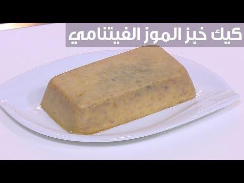 بالفيديو طريقة إعداد كعك خبز الموز الفيتنامي