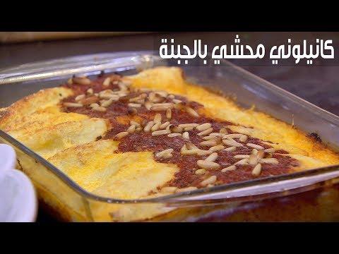 بالفيديو طريقة إعداد كانيلوني محشي بالجبنة والصلصة