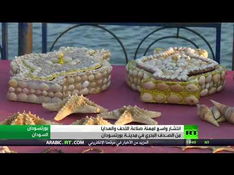 شاهد بورتسودان صناعة التحف من الصدف البحري