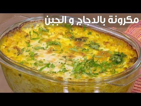 طريقة إعداد معكرونة بالدجاج والجبن