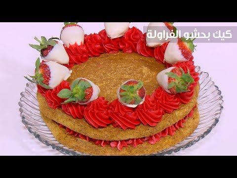 طريقة إعداد كعك بحشو الفراولة