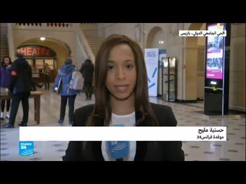 مؤتمر في باريس حول اللغة الفرنسية وتعدد اللغات