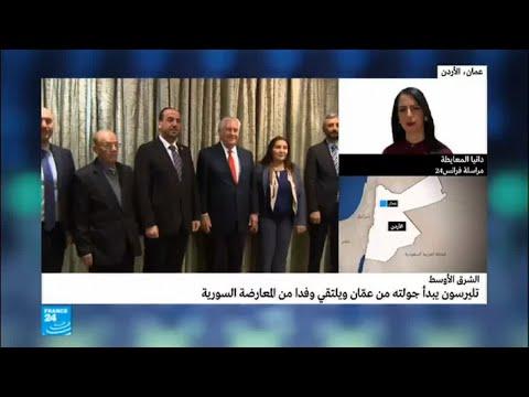 تيلرسون يلتقي وفدا من المعارضة السورية في العاصمة الأردنية