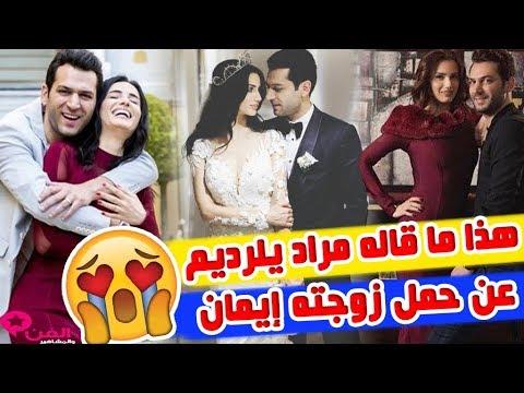 شاهد تعليق مراد يلدريم على حمل زوجته إيمان