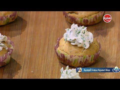 بالفيديو طريقة إعداد مافن بالجبنة الفيتا