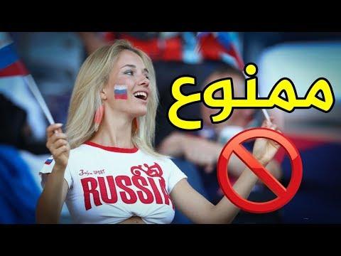 شاهد الممنوعات الـ14 في كأس العالم 2018 في روسيا