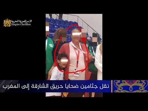 شاهد نقل جثامين الأم وطفليها ضحايا حريق بناية الشارقة إلى المغرب
