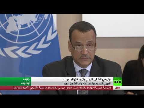 آمال على المبعوث الأممي الجديد إلى اليمن وتحديات في طريقه