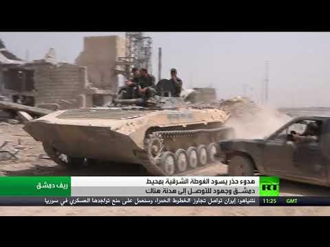 شاهد مؤشرات لوقف إطلاق النار في الغوطة